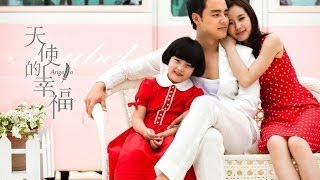 getlinkyoutube.com-《天使的幸福》 明道 刘诗诗最新力作 感人温馨电视剧预告之3