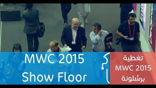 MWC 2015 Show Floor | MWC2015 تغطية