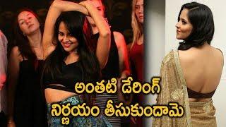 Anchor Anasuya Shocking Decision | Latest Telugu News | Silver Screen