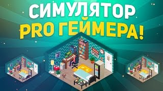 getlinkyoutube.com-СИМУЛЯТОР PRO ГЕЙМЕРА! (Pro Gaming Manager)