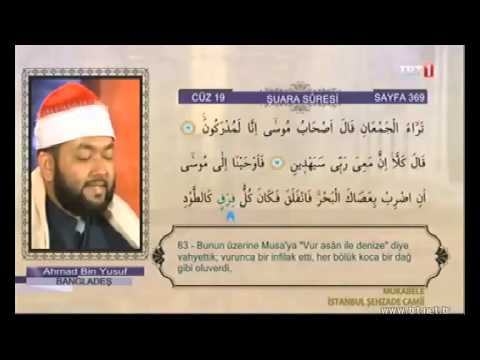 Exclusive Recitation ! Sheikh Ahmad Bin Yusuf Al Azhari | Turkey National TV