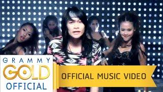 getlinkyoutube.com-กับแก้ - พี สะเดิด 【OFFICIAL MV】