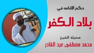 getlinkyoutube.com-حكم الإقامة  في بلاد الكفر - الشيخ محمد مصطفى عبد القادر