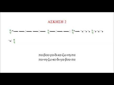 Θεωρεία και Παραλλαγή στην άσκηση 2 Βυζαντινής μουσικής παράδειγμα 2