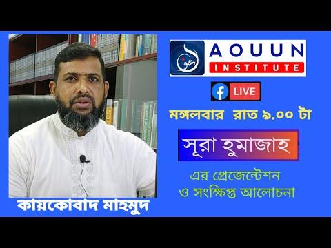 Surah Al Humaza Presentation Tafsir III kaikobad Mahmud