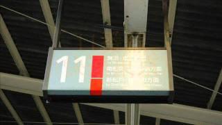 getlinkyoutube.com-西船橋9~12番線 接近放送&発車メロディー