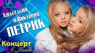 getlinkyoutube.com-Анастасия Петрик (13 лет), Виктория Петрик (18 лет). Сольный концерт. 25.09.2015
