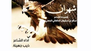 getlinkyoutube.com-شهران  الشاعر سالم الحافظي اداء ذيب جهينة