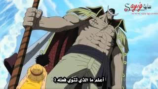 getlinkyoutube.com-لوفى ينقذ اللحيه البيضاء ون بيس