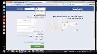 getlinkyoutube.com-شرح كيفية عمل حسابات مجانية على الفيس بوك بدون رقم موبايل أو الأختبار الأمني