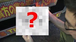 getlinkyoutube.com-【1000円自販機】大当たり!?中身一度も見ずに風呂に投げ込んでみた!!