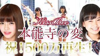 getlinkyoutube.com-【KissBee】本能寺の変を踊ってみた~踊る授業シリーズ第一弾~