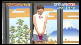 getlinkyoutube.com-バナナ藩 中村愛.mov