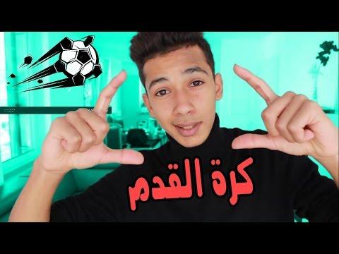 كرة القدم في الجزائر LE FOOTBALL EN ALGERIE by RANZO DZ