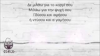 getlinkyoutube.com-Iratus - Γυμνός (Αγαπώ βαθιά, μισώ βαθύτερα 2015) +lyrics