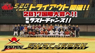 軟式!3.18トライアウト終了!SWBCJAPANクラブ軟式野球日本代表!