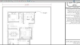 getlinkyoutube.com-٢١- SketchUp  سكتش اب: وضع الأعمدة على المخطط المعماري وشرح الابعاد والملاحظات