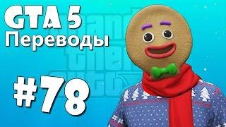 getlinkyoutube.com-GTA 5 Online Смешные моменты (перевод) #78 - Дорога на Северный полюс