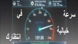 getlinkyoutube.com-الشرح 960: احصل على أنترنت تفوق سرعتها 600MB/S و بدون تسجيل او برامج   لمشاهدة الفيديو و التصفح