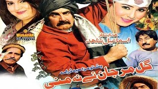 getlinkyoutube.com-Pashto Comedy Drama - Gulmarjan ye ne mani-ismaeel shahid