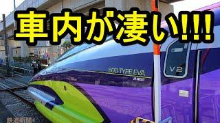getlinkyoutube.com-【海外の反応】「エヴァ新幹線の実車は凄か!」