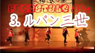 "getlinkyoutube.com-東長崎中学校 ""FreeStyle""Jr. 学園祭2014 (3/4) ルパン三世 (長崎大学Crew) #踊ってみた"