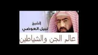 getlinkyoutube.com-عالم الجن والشياطين كاملة الشيخ نبيل العوضى The world of the jinn and devils, Sheikh Nabil Al-Awadi