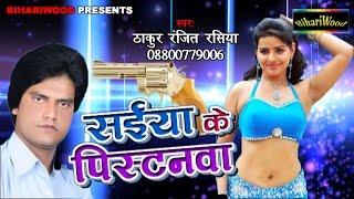 getlinkyoutube.com-Saiyan Ke Pistanw - सैयां के पिस्टानवा - Thakur Ranjeet Rasiya - Latest Bhojpuri Songs 2017