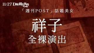 getlinkyoutube.com-11/27【D坂殺人事件-SM誘惑】中文預告