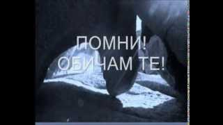 getlinkyoutube.com-Помни ! - Обичам Те ! ... Pasxalis Terzis / Превод / Na Thimasai Sagapo