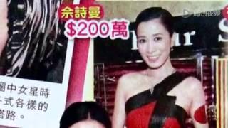 getlinkyoutube.com-港女星再曝卖淫榜 苟芸慧150万佘诗曼称冠