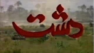 Dasht |Pakistani  Urdu  Classic  Serial | Part 15 Of 34 | Atiqa Odho & Nauman Ejaz