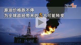 getlinkyoutube.com-3分钟看懂:原油价格跌跌不休可能为全球带来的5大改变