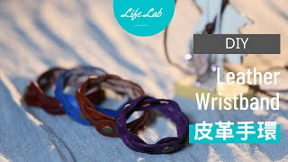 getlinkyoutube.com-皮編手環&皮革項鍊 Part 1 Life樂生活 第二季 第83集 手創