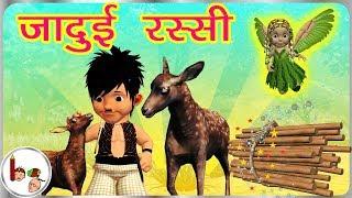 getlinkyoutube.com-Story  on bundle counting - The magical rope - Hindi