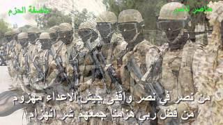 getlinkyoutube.com-عاصفة ناصر الفراعنة تساند عاصفة الحزم ضد الحوثيين وأسيادهم