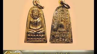 getlinkyoutube.com-คุยเฟื่องเรื่องพระ เปิดตำนาน หลวงพ่อทวด วัดช้างไห้ โดย ชัยนฤทธิ์ เพชรพันธุ์ทอง