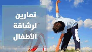 getlinkyoutube.com-رياضة - حركة - تمارين الرشاقة للاطفال