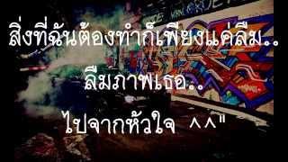 getlinkyoutube.com-เจ้าชายนิทรา -ILLSLICK [Lyrics]