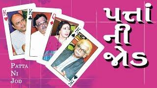 getlinkyoutube.com-Patta Ni Jod -  Best Comedy Gujarati Natak | Sanat Vyas , Chitra Vyas, Sharad Vyas,