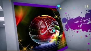 getlinkyoutube.com-نشتاق إليك ياحبيبنا..... The Prophet Mohammad