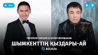 Торегали Тореали & Курал Молжанов - Шымкенттің қыздары-ай
