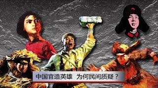 getlinkyoutube.com-焦点对话:中国官方英雄,为何民间质疑?
