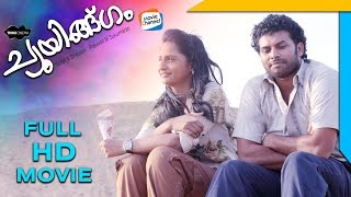 getlinkyoutube.com-Chewing Gum Full Length Malayalam Movie HD