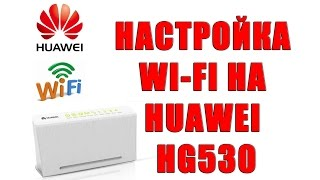 getlinkyoutube.com-Настройка WI FI на модеме Huawei HG530. Настройка модема Huawei hg530 вай фай