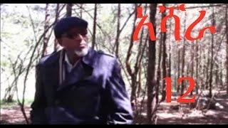 Ashara drama part 12