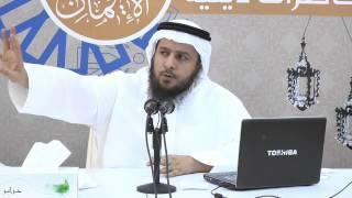getlinkyoutube.com-أخطاء ومخالفات في الرقية - للشيخ جاسم حسين العبيدلي - الدرس السادس