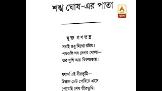 TMC leader Anubrata Ghosh slams poet Shankho Ghosh, noted persons condemn