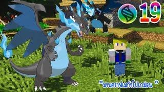 getlinkyoutube.com-Minecraft Pokecube #19 วิวัฒนาการร่างเมก้า เมก้า ลิซาด้อน X ( Mega charizard X )