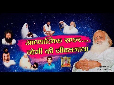 आध्यात्मिक सफर...जोगी की जीवनगाथा | Musical Presentation on Life Sketch | Sant Shri Asaram Bapu ji